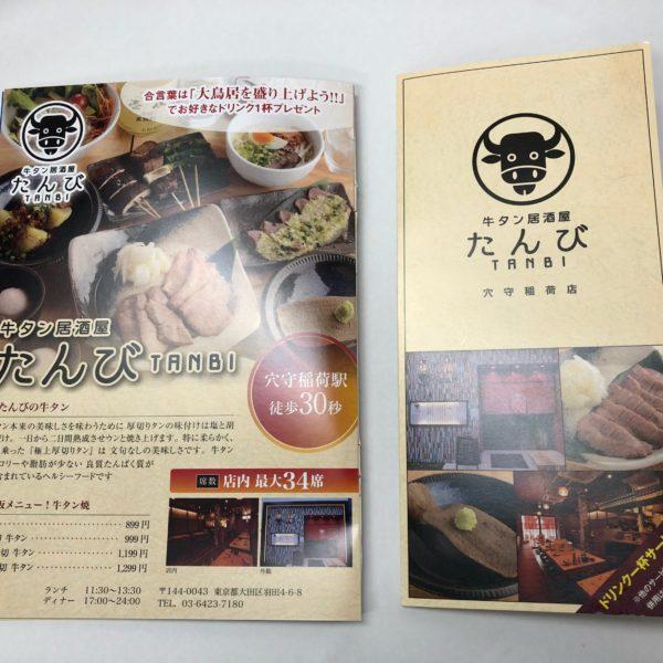【飲食店】リーフレット及びA5サイズ広告