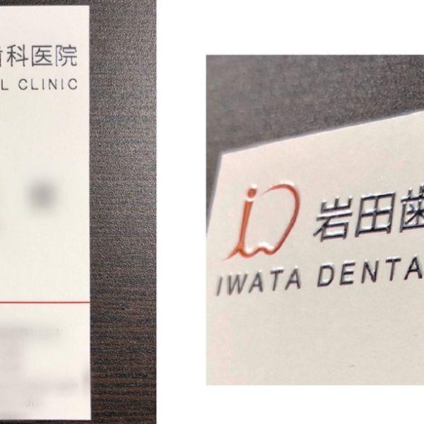 【歯科医院】名刺