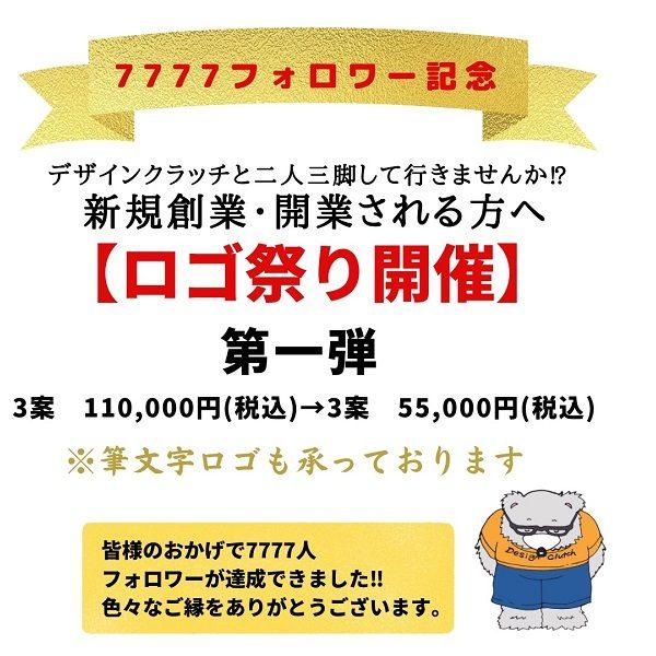 【7777人フォロワー記念キャンペーン 店舗向け事業部】