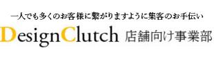 店舗向け事業部ー東京大田区のデザイン会社デザインクラッチ